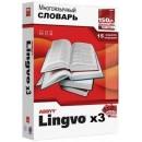 Словарь электронный ABBYY Lingvo x3  Многоязычный.